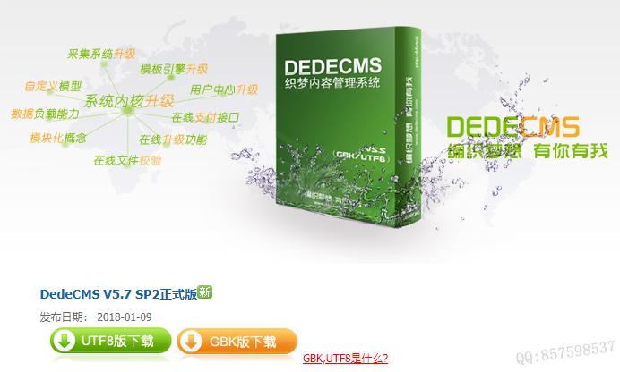 织梦(dedecms)程序安装完整教程
