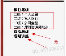 如何让织梦dedecms分类有下级显示,没有则不显示