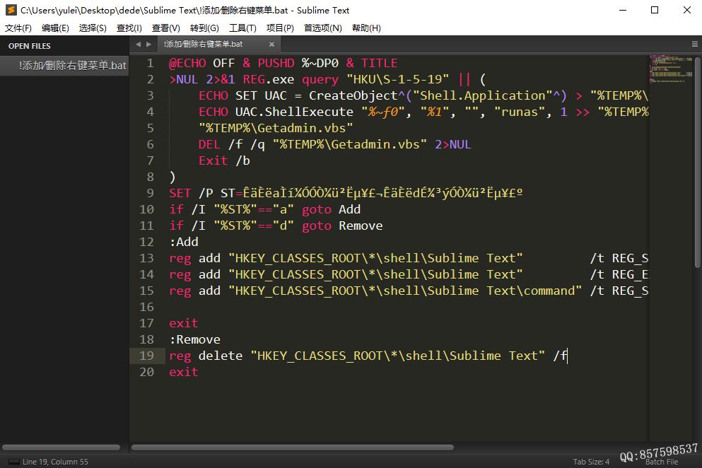 简单便捷的代码编辑器Sublime Text 汉化版