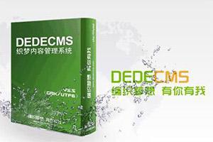 DedeCMS-V5.7-UTF8版本