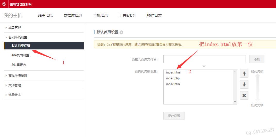 怎么让网站域名后面/index.html不显示?