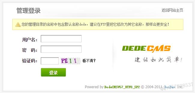 DedeCms网站搬家方法